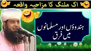 Waqia by Hazrat Allama Molana Manzoor Ahmed | Funny Video | Funny Molvi