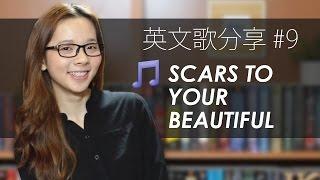 "阿滴英文|英文流行歌曲分享 - Alessia Cara ""Scars to Your Beautiful"""