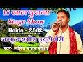 LALIT MOHAN JOSHI || JAMMU KASHMIRA DUTY MERI || 2002 STAGE SHOW || 15 YEARS OLD