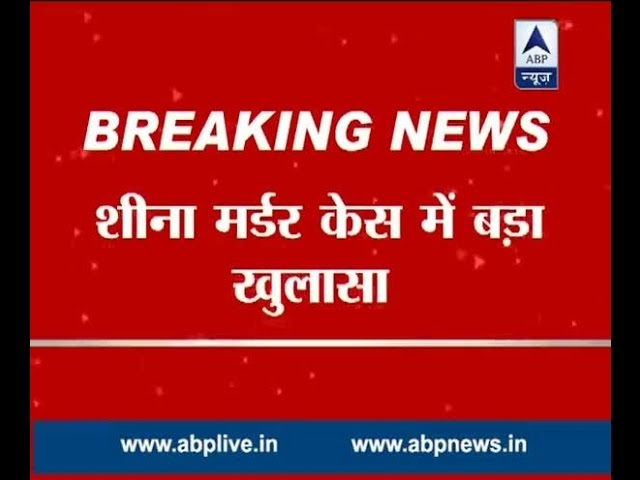 Indrani and Sanjeev Khanna strangulate Sheena behind National college in Bandra: Sources