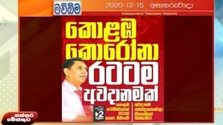Paththaramenthuwa - (2020-12-15) | ITN