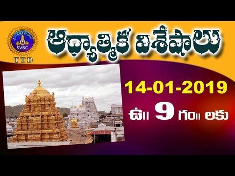 ఆధ్యాత్మిక విశేషాలు | Adhyatmika Viseshalu | 9 Am | 14-01-19 | SVBC TTD