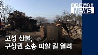 투R)고성 산불, 구상권 소송 피할 길 열려