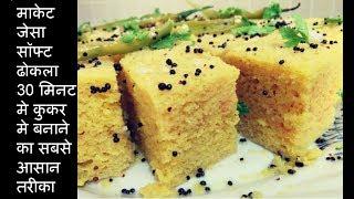 मार्किट जैसा soft ढोकला बनाएं घर पर   Dhokla recipe in pressure cooker   How to make Dhokla at home