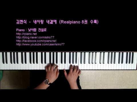 Realpiano 김현식HyunSik Kim 내사랑 내곁에My Love By My Side Piano cover
