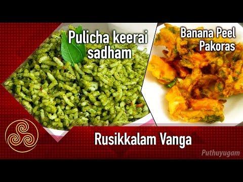 Gongura Rice Recipe (Pulicha Keerai Sadham) | Banana Peels Pakora Recipe | 27/08/2018