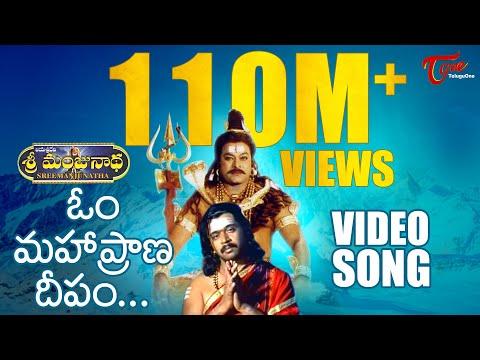 Sri Manjunadha - Telugu Songs - Om Mahapraana Deepam