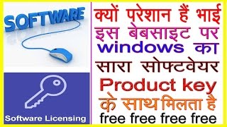 How to Download any pc Software Full Version Free/कोई भी सॉफ्टवेयर डाउनलोड करें/with product key
