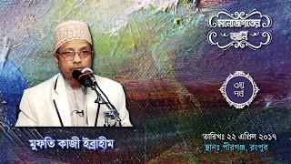 মনোজগতের জার্নি== বক্তা :: Mufti Kazi Ibrahim ,স্থানঃপীরগঞ্জ, রংপুর,তারিখঃ ২২শে এপ্রিল ,২০১৭