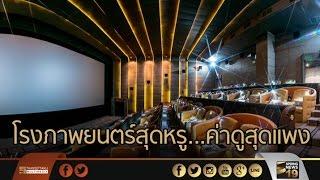 โรงภาพยนตร์สุดหรู...ค่าดูสุดแพง - Springnews