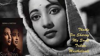 चले हम कहाँ, তুমি যে আমার..tumi je aamar..Geeta Dutt_Hemant Kumar..a tribute