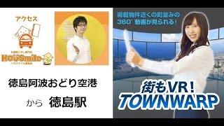 アクセス:徳島 阿波おどり空港 ~ 徳島駅の動画説明
