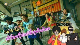เกิร์ลกรุ๊ปแก่ที่สุดในโลกกกก Kimochiii Ss8 EP9