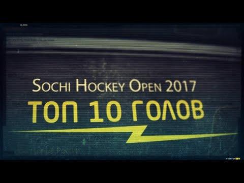 ТОП - 10: Лучшие голы Sochi Hockey Open 2017 / TOP - 10: the best goals