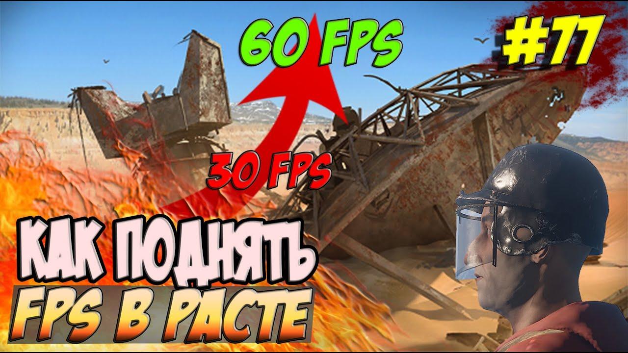 Скачать игру Rust Legacy через торрент 22