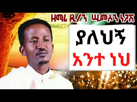 New Ethiopian Orthodox Mezmur By Zemari Samson Negash - Yalehign Ante Neh video