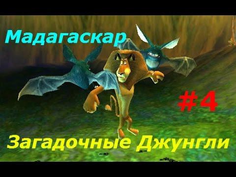 Мадагаскар - #4 Загадочные Джунгли. Игровое видео для детей как мультик, lat's play.