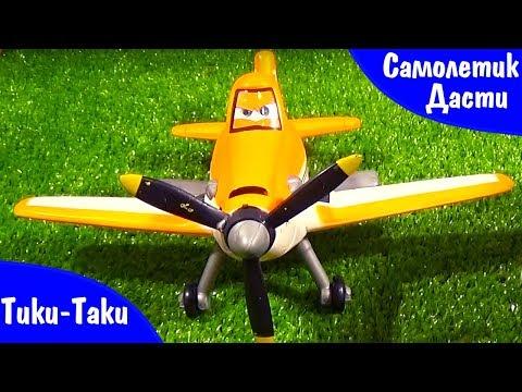 Видео для детей про Машинки Самолетик Дасти и Почтовый Грузовичок.