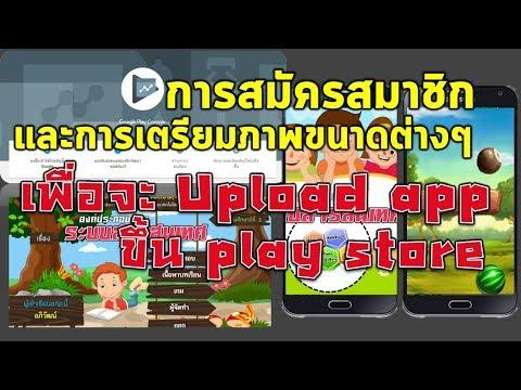 การสมัครเป็น Developer และเตรียมภาพเกี่ยวกับแอป สำหรับอัปโหลดขึ้น Play store
