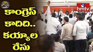 కాంగ్రెస్ కాదిది.. కయ్యాల రేసు | Jordar News Full Episode  | hmtv