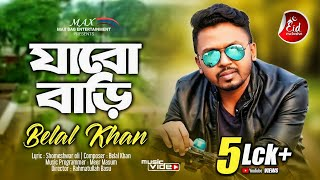 Jabo bari | Belal Khan | S A Production | Bangla new song 2017