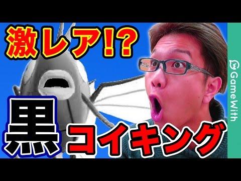 【ポケモンGO攻略動画】【ポケモンGO】金コイキングを探してたら…まさかのブラック発見!?※ネタ注意【Pokemon GO】  – 長さ: 5:42。