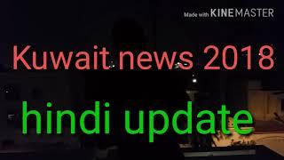 Kuwait news hindi Kuwait update news today 2018