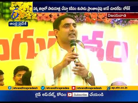 TDP Office Inaugurated  by Minister Nara Lokesh at Vijayawada