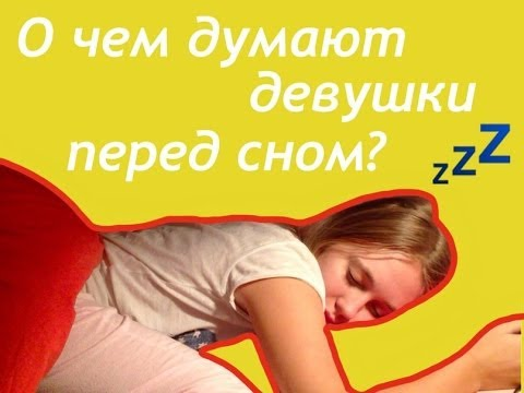devochki-dumayut-o-sekse