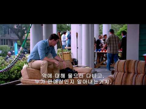 22 점프 스트리트 (22 Jump Street) - Trailer