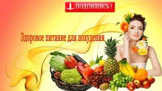 Полезные продукты питания Здоровое питание для похудения