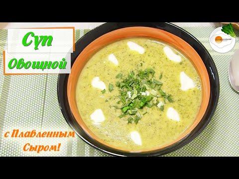 Сырный суп–пюре с плавленным сыром и овощами