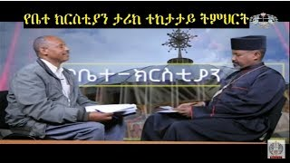 The History of Ethiopian Orthodox Tewahedo Church