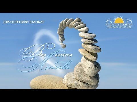 Шри Шри Рави Шанкар – МЕДИТАЦИЯ - Йога-нидра /Панчакоша/ Sri Sri Ravi Shankar – You are love