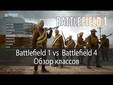 BF1 vs BF4 Обзор классов ▶ Battlefield 1 Beta ● 1080p60