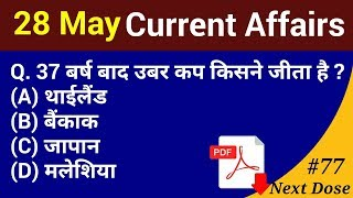 Next Dose #77 | 28 May 2018 Current Affairs | Current Affairs Questions | Current Affairs Quiz