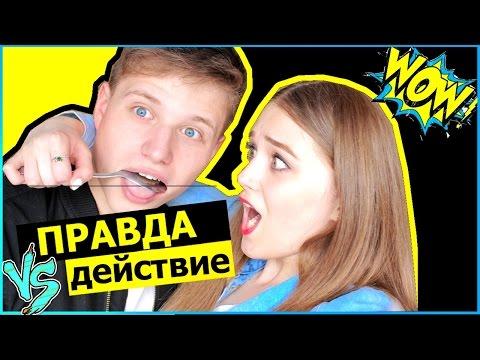 ПРАВДА vs ДЕЙСТВИЕ!! ДИКИЙ ЧЕЛЛЕНДЖ!!!