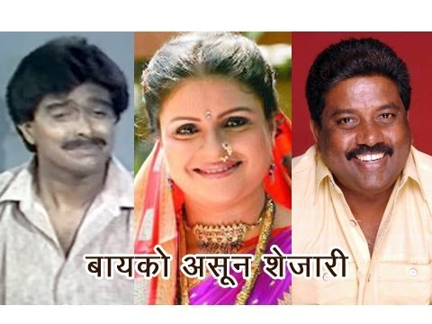 Marathi Comdey Play Baiko Asun Shejari Back - Entertainment News video