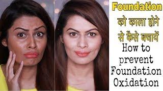 How to Prevent Oxidation of Foundation | फाउंडेशन को काला होने से कैसे बचाएँ | Makeup Basics | Kavya