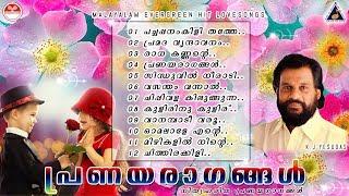 download lagu Pranayaraagangal Dasettan Evergreen Super Hit Love Songs Pranayaganangal Cinemapaattukal gratis