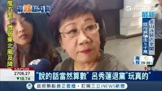 返台被問退黨 呂秀蓮:我不用再花時間關心民進黨