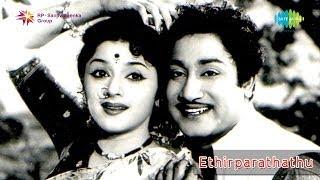 Ethirpaarathathu | Sirpi Sethukkatha song