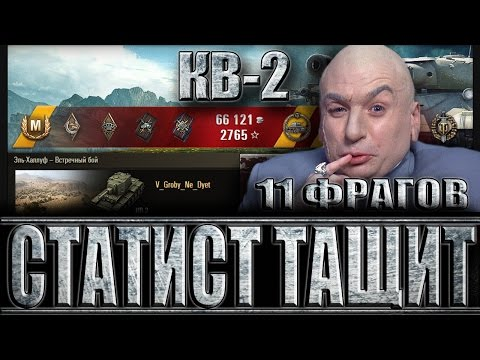 КВ-2 КОЛОБАНОВ, ПУЛ (статисты WoT). Эль Халлуф - лучший бой на КВ-2 World of Tanks.