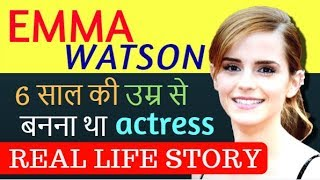 Emma Watson Biography in Hindi | Emma Watson Success Story in Hindi