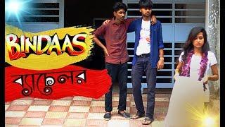 Bindaas ব্যাচেলর | Dhaka Guyz | Bangla New Funny Video