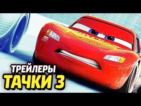 РАЗБОР ТРЕЙЛЕРОВ ТАЧКИ 3 - Пасхалки и Сюжет