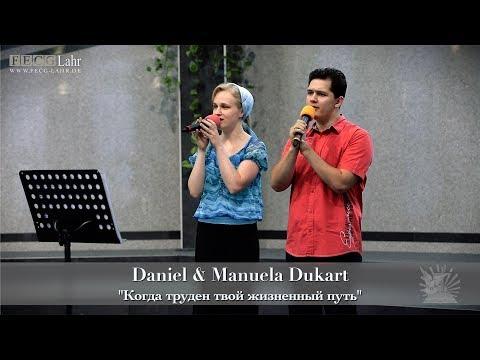 FECG Lahr - Daniel & Manuela Dukart - Когда труден твой жизненный путь