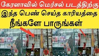 கேரளாவில் மெர்சல் படத்திற்கு விஜய் ரசிகை செய்த காரியத்தை நீங்களே பாருங்கள்|Mersal Vijay Kerala Fans