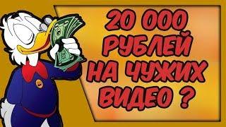 Как заработать на youtube на чужих видео / Как заработать деньги в ютубе выкладывая видео