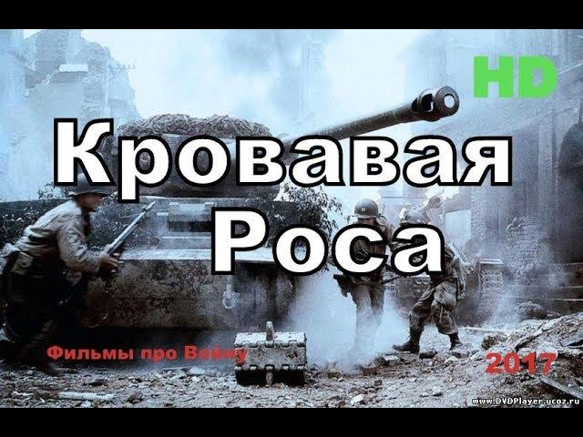 Новые военные фильмы 2018 год 1941 1945